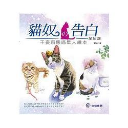 貓奴の告白全記錄:千姿百態喵星人繪本