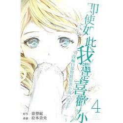 即使如此我還是喜歡妳~改編自徐譽庭原著小說「馬子們」04