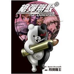 槍彈辯駁 希望學園與絕望高中生 The Animation(03)