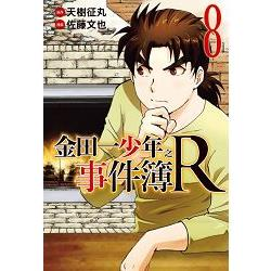 金田一少年之事件簿R08