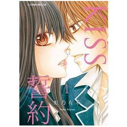 KISS誓約01