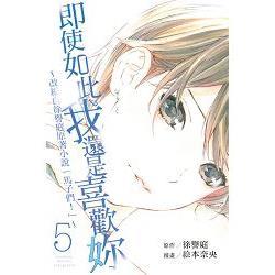 即使如此我還是喜歡妳~改編自徐譽庭原著小說「馬子們」05