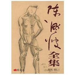 陳澄波全集第四卷:速寫(I)volume 4:sketch(I)