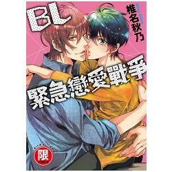 BL緊急戀愛戰爭【限】