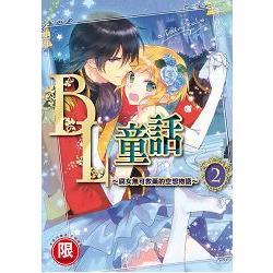 BL童話~腐女無可救藥的空想物語~ 2【限】