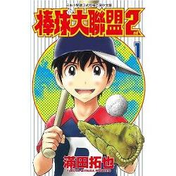 棒球大聯盟2nd(01)