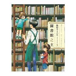 圖書館之主05