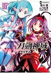 Sword Art Online刀劍神域 聖母聖詠(2)