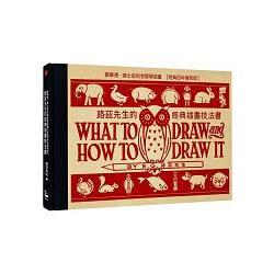 路茲先生的經典基礎插畫技法書:跟華德迪士尼的老師學插畫