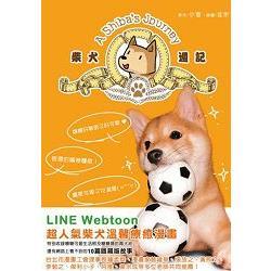 柴犬週記:超人氣療癒柴犬