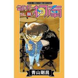 名偵探柯南(88)