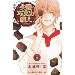 失戀巧克力職人09(完)