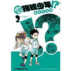 LET``S!排球少年!?02