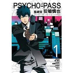 PSYCHO-PASS心靈判官 監視官 狡噛慎也01