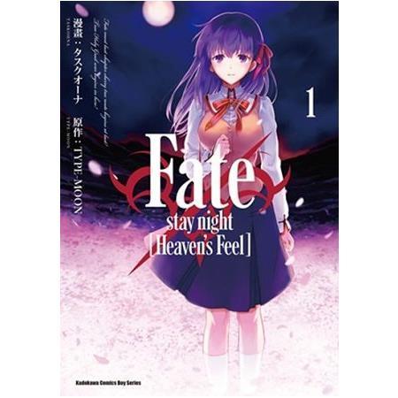 Fate/stay night [Heaven's Feel] (1)