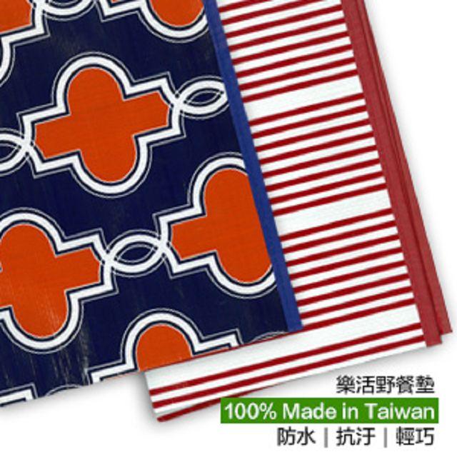 首刷限量‧獨家贈送!凡購買此書即贈「樂活野餐墊」乙個,數量有限,送完為止。<br/><br/>贈品尺寸:90 X 90 cm<br/><br/>100% Made in Taiwan <br/>|防水|抗汙|輕巧<br/>法式條紋&英倫印花,2款隨機出貨