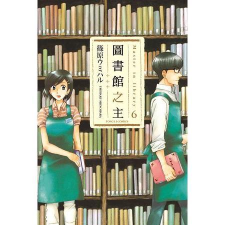 圖書館之主06