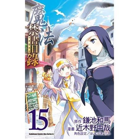 魔法禁書目錄(15)漫畫