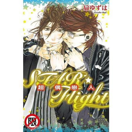 STAR☆Flight-超偶戀人-全(限)