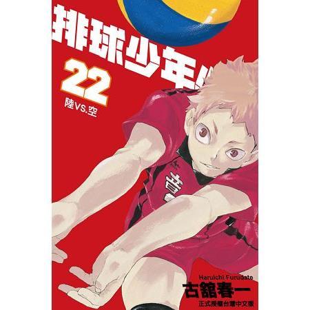 排球少年22
