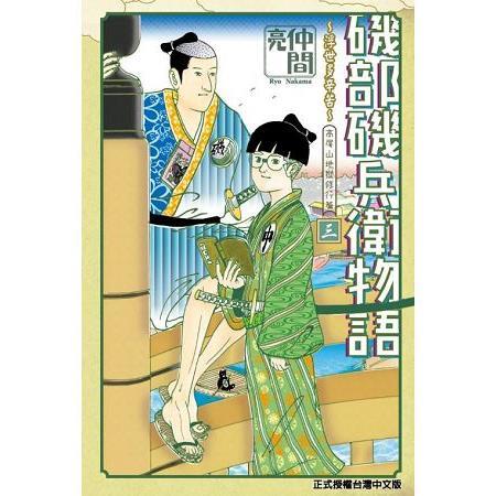 磯部磯兵衛物語~浮世多辛苦~03