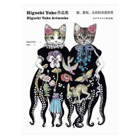 Higuchi Yuko作品集:貓、蘑菇、女孩的奇想世界