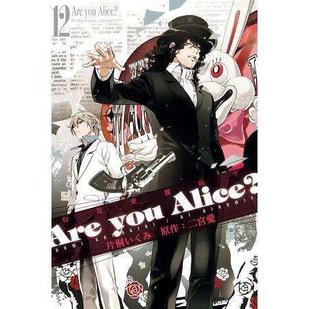 Are you Alice?你是愛麗絲?12完