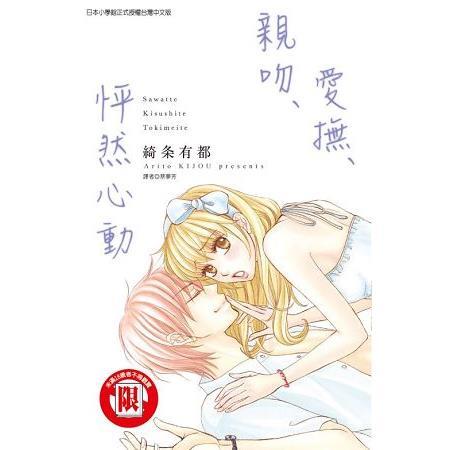愛撫、親吻、怦然心動-全(限)