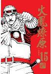 火鳳燎原 珍藏版^(首刷附錄版^)15
