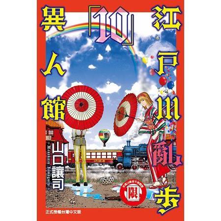 江戶川亂步異人館10