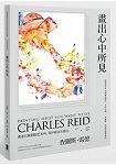 畫出心中所見:從繪畫基本功到風格創作,水彩大師----查爾斯.雷德的繪畫指南