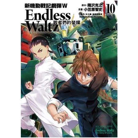 新機動戰記鋼彈W Endless Waltz 敗者們的榮耀10