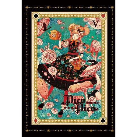 執業魔女Pico Pico(首刷附錄版)05