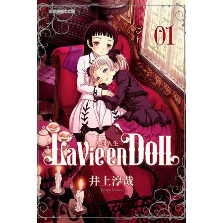 La Vie en Doll人偶人生01