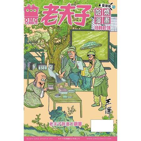 老夫子哈燒漫畫臺灣版第七十三集 扭轉乾坤