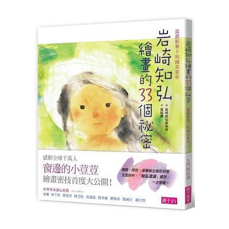 溫潤彩筆下的純真童年:岩崎知弘繪畫的33個祕密