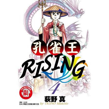 孔雀王RISING 04(限)