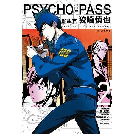 PSYCHO-PASS心靈判官 監視官 狡噛慎也02