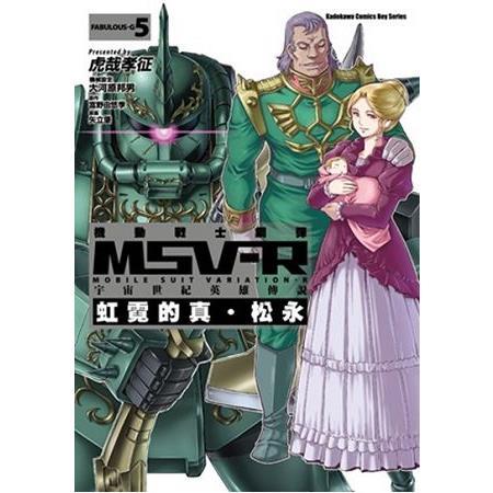 機動戰士鋼彈 MSV-R 宇宙世紀英雄傳說 虹霓的真.松永(5)