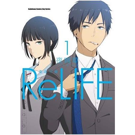 ReLIFE 重返17歲(1)