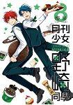 月刊少女野崎同學(08)