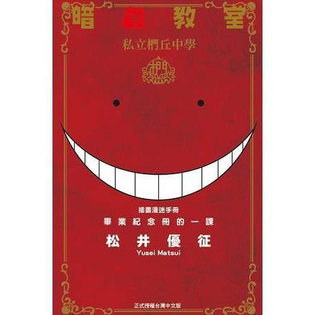 暗殺教室 插畫漫迷手冊 畢業紀念冊的一課(全)