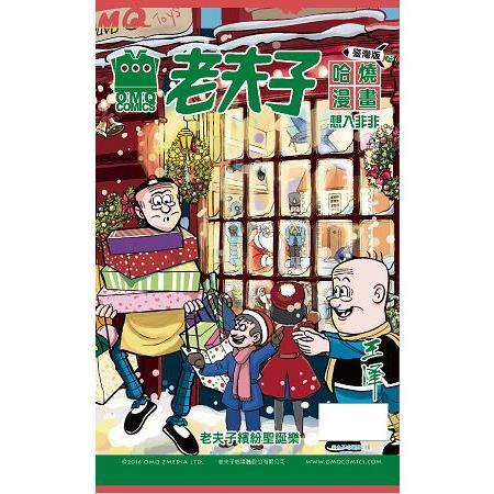 老夫子哈燒漫畫臺灣版第七十五集 想入非非