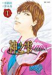 神之雫 最終章~Mariage(01)