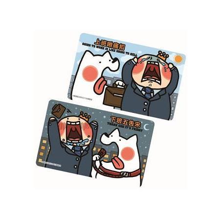 寶總監與秋田犬泥褲總裁.票卡貼組-不想上班(2入)