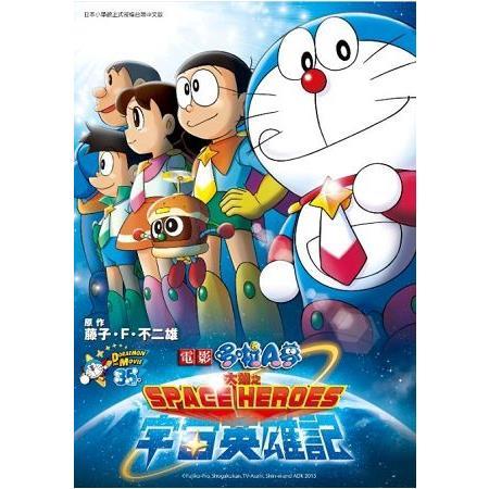 哆啦A夢新電影彩映版(08)大雄之宇宙英雄記SPACE HEROES