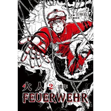 火人FEUERWEHR (首刷附錄版)02
