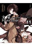 文豪Stray Dogs 11【台灣獨家限定特裝版】(送太宰治或國木田吊飾)