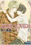 SUPER LOVERS(3)限