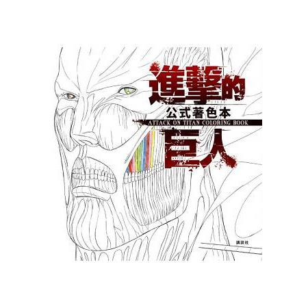進擊的巨人公式著色本ATTACK ON TITAN COLORING BOOK(全)
